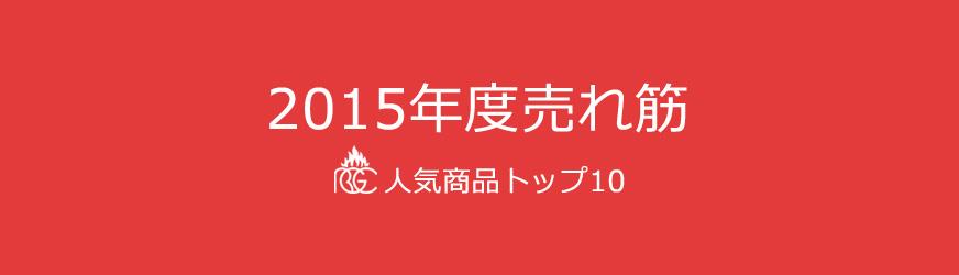 売れ筋・人気商品トップ10