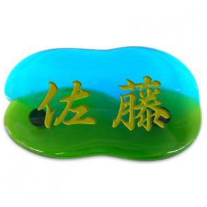 オリジナル表札(苗字)緑水