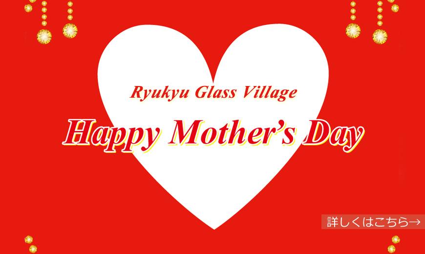 母の日ギフト - Happy Mother's Day