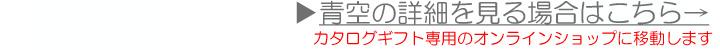 沖縄カタログギフト・沖縄ギフトセレクション「青空」の詳細を見る場合はこちら→