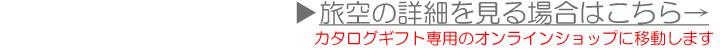 沖縄カタログギフト・沖縄ギフトセレクション「旅空」の詳細を見る場合はこちら→