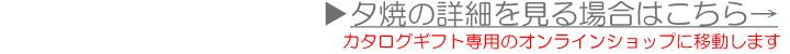 沖縄カタログギフト・沖縄ギフトセレクション「夕焼」の詳細を見る場合はこちら→