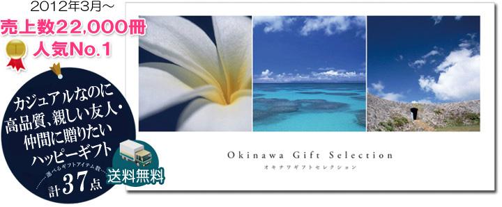 沖縄ギフトセレクション「青空」。カジュアルなのに高品質、親しい友人や仲間に贈りたいハッピーギフト。|琉球ガラス村の公式オンラインショップ