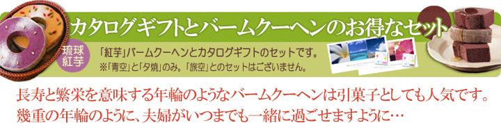 沖縄カタログギフト「沖縄ギフトセレクション」と紅芋バームクーヘンのお得なセット。「青空」と「夕焼」のみで、「旅空」とのセットはございません。|琉球ガラス村の公式オンラインショップ