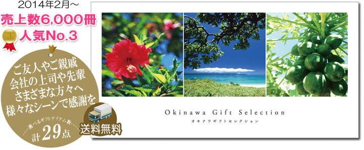 沖縄ギフトセレクション「旅空」。ご友人やご親戚、会社の上司や先輩、様々な方々へ、様々なシーンで感謝を。|琉球ガラス村の公式オンラインショップ
