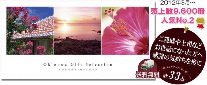 沖縄ギフトセレクション「夕焼」。ご親戚や上司などお世話になった方へ。感謝の気持ちをかたちに。|琉球ガラス村の公式オンラインショップ