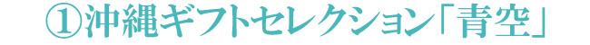 沖縄カタログギフト・沖縄ギフトセレクション「青空」|琉球ガラス村の公式オンラインショップ