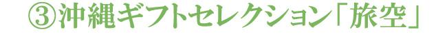 沖縄カタログギフト・沖縄ギフトセレクション「旅空」|琉球ガラス村の公式オンラインショップ