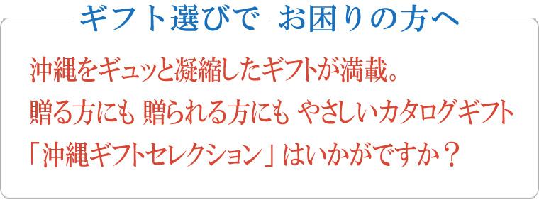 ギフト選びでお困りの方へ。沖縄をギュッと凝縮したギフトが満載。贈る方にも贈られる方にもやさしいカタログギフト「沖縄ギフトセレクション」はいかがですか?|琉球ガラス村の公式オンラインショップ