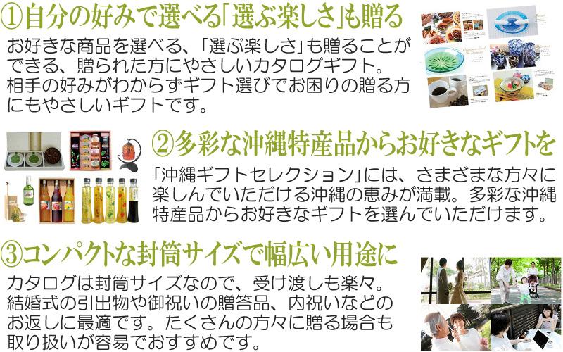 お好きな商品を選べる、「選ぶ楽しさ」も贈ることができる、贈られた方にやさしいカタログギフト。相手の好みがわからずギフト選びでお困りの贈る方にもやさしいギフトです。「沖縄ギフトセレクション」には、さまざまな方々に楽しんでいただける沖縄の恵みが満載。多彩な沖縄特産品からお好きなギフトを選んでいただけます。カタログは封筒サイズなので、受け渡しも楽々。結婚式の引出物や御祝いの贈答品、内祝いなどのお返しに最適です。たくさんの方々に贈る場合も取り扱いが容易でおすすめです。|琉球ガラス村の公式オンラインショップ