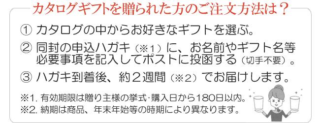 沖縄カタログギフト「沖縄ギフトセレクション」を贈られた方のご注文方法|琉球ガラス村の公式オンラインショップ