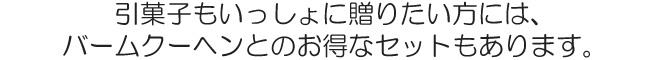 引菓子もいっしょに贈りたい方には、紅芋バームクーヘンと沖縄カタログギフト「沖縄ギフトセレクション」のお得なセットもあります。長寿と繁栄を意味する年輪のようなバームクーヘンは引菓子としても人気です。幾重の年輪のように夫婦がいつまでも一緒に過ごせますように…|琉球ガラス村の公式オンラインショップ