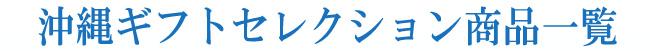 沖縄カタログギフト「沖縄ギフトセレクション」商品一覧|琉球ガラス村の公式オンラインショップ