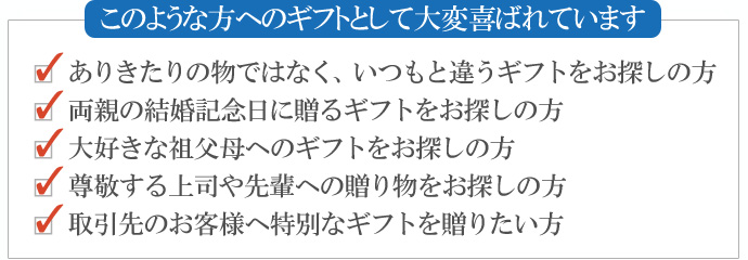 沖縄カタログギフト「沖縄ギフトセレクション」はこのような方へのギフトとして大変喜ばれています|琉球ガラス村の公式オンラインショップ