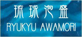 琉球泡盛 Ryukyu Awamori