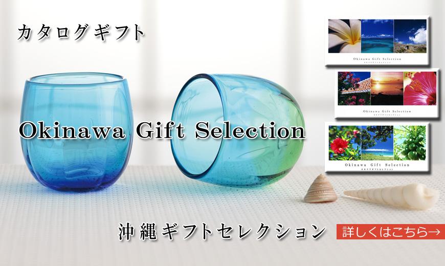 琉球ガラス村|公式カタログギフト|沖縄ギフトセレクション|贈り物,内祝,引出物