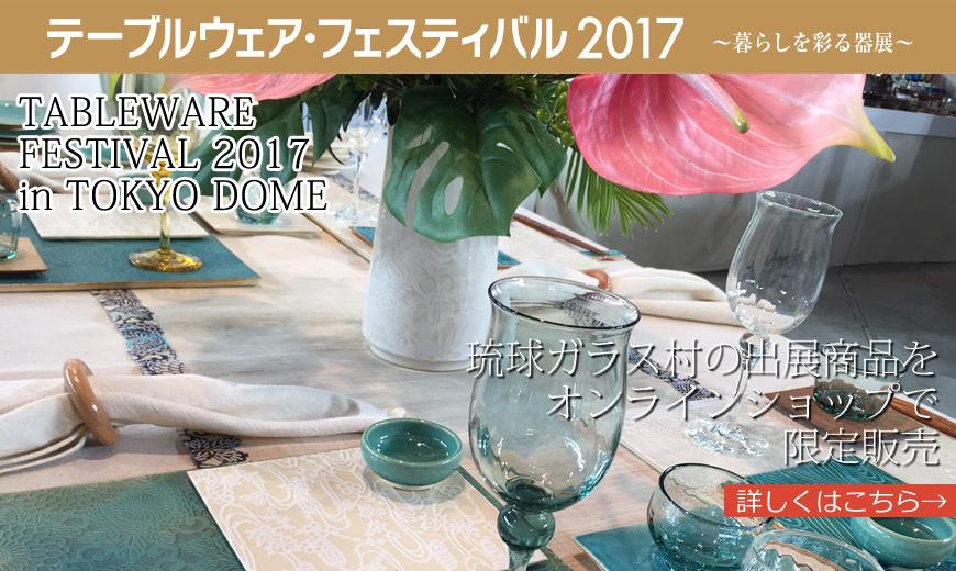 テーブルウェア・フェスティバル2017 in 東京ドーム