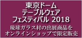 テーブルウェア・フェスティバル2018 in 東京ドーム
