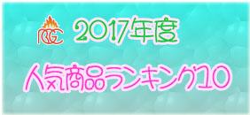 2016年売れ筋・人気商品トップ10