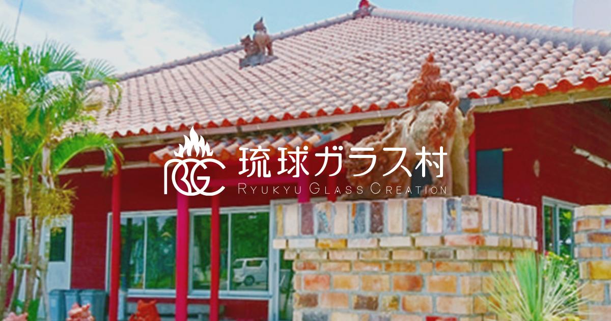 琉球ガラス村 〜作る・学ぶ・楽しむ!沖縄県南部の観光スポット〜